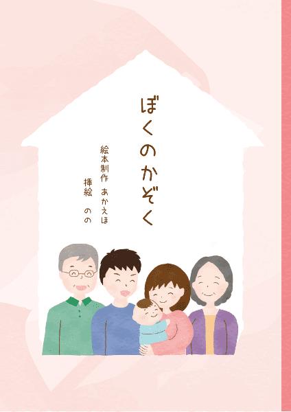 家族の物語絵本『ぼくのかぞく』