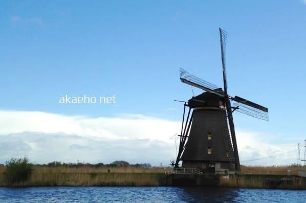 オランダ・キンデルダイクの風車