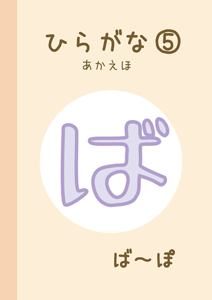 hiragana5