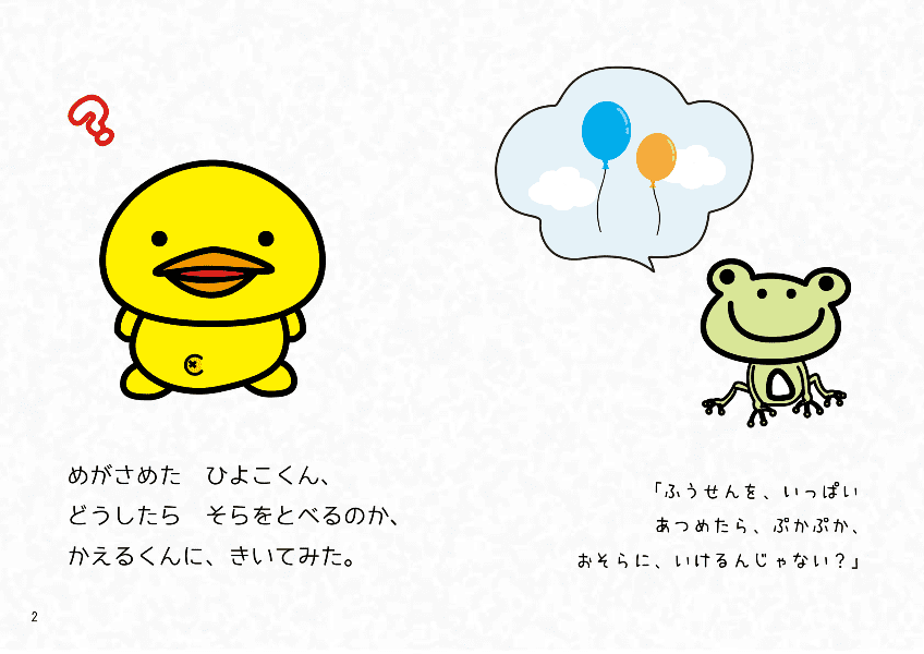 ひよこくん2
