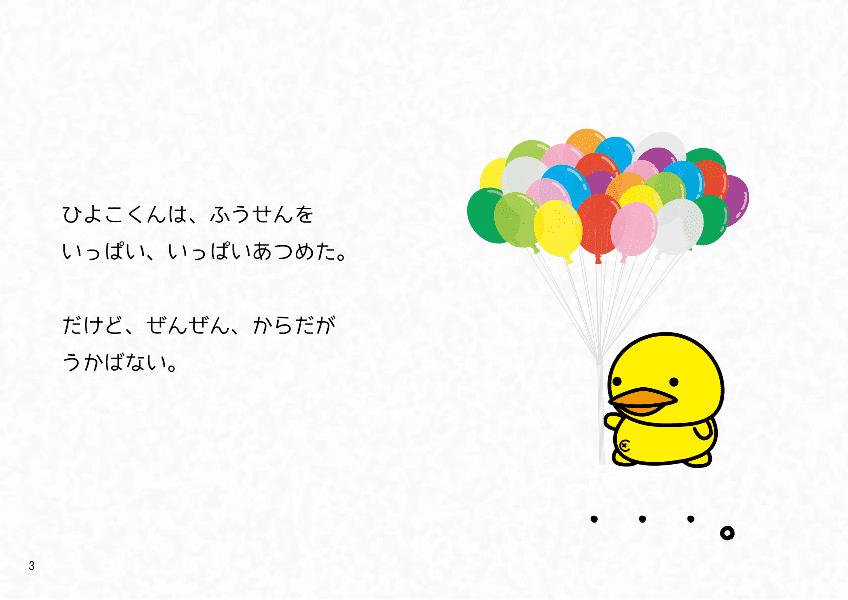 ひよこくん3