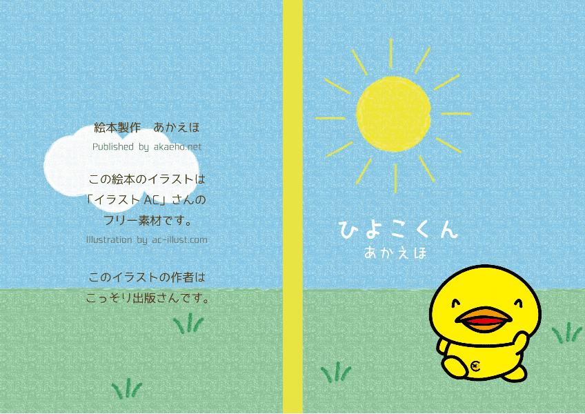 ひよこくん-cover