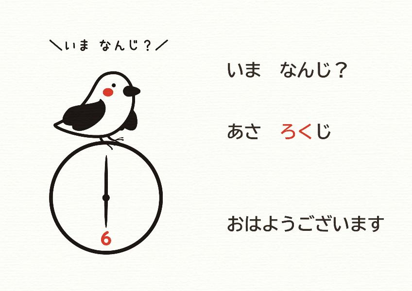 今なんじ?1