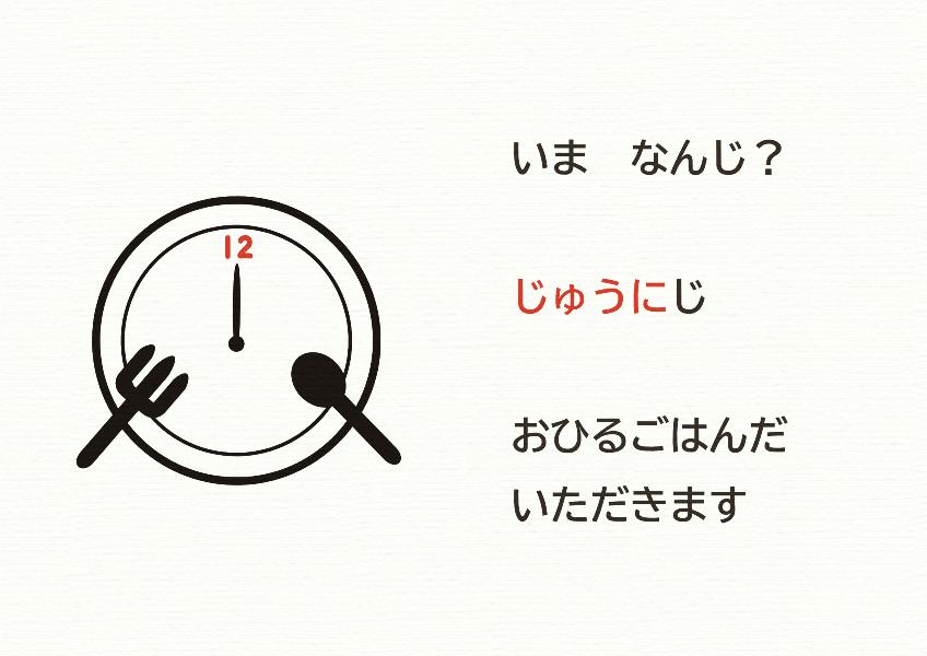 今なんじ?2