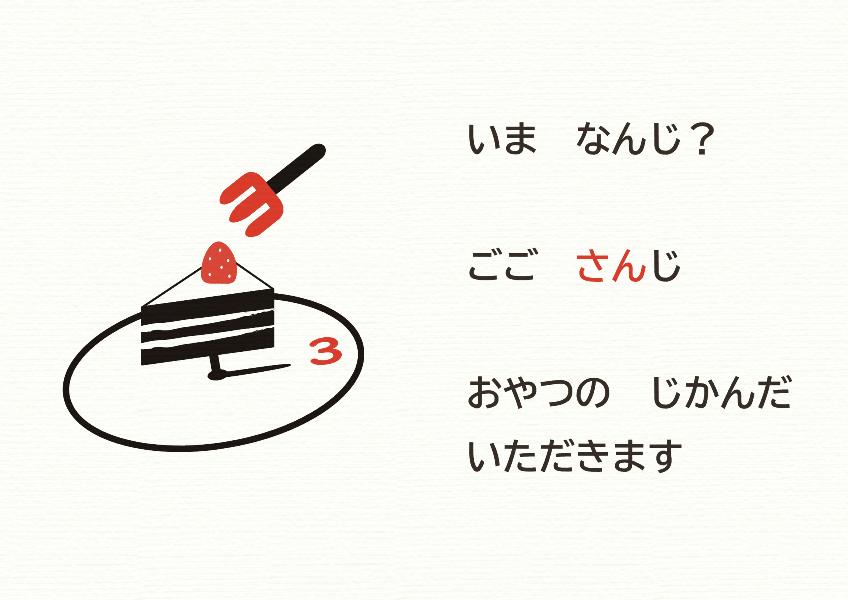 今なんじ?3