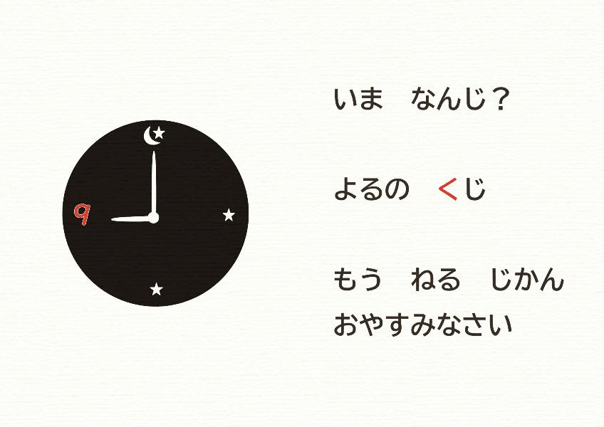 今なんじ?4