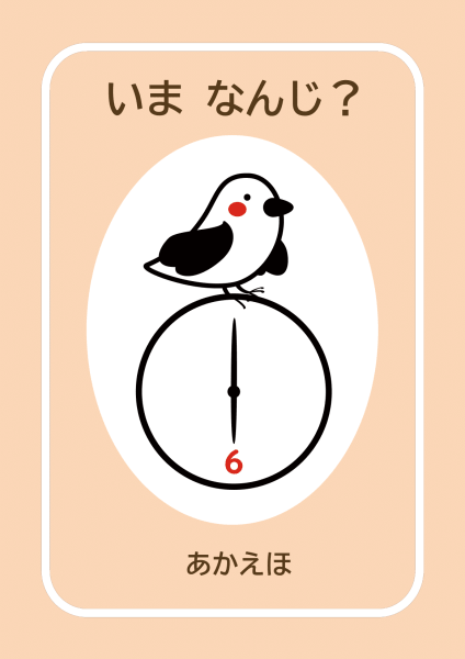 今なんじ?-Do you have the time?