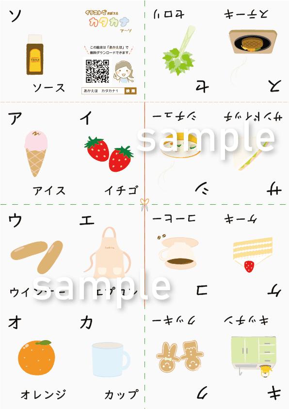 """カタカナ1ア~ソ"""""""