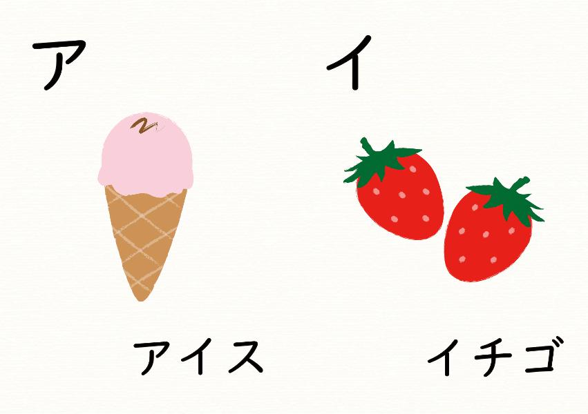 カタカナ-えほん ア-イ