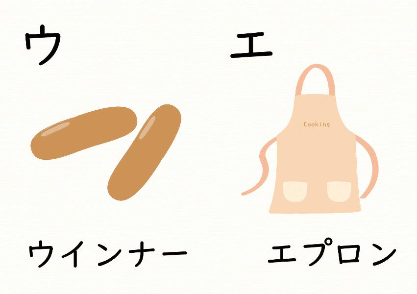 カタカナ-えほん ウ-エ