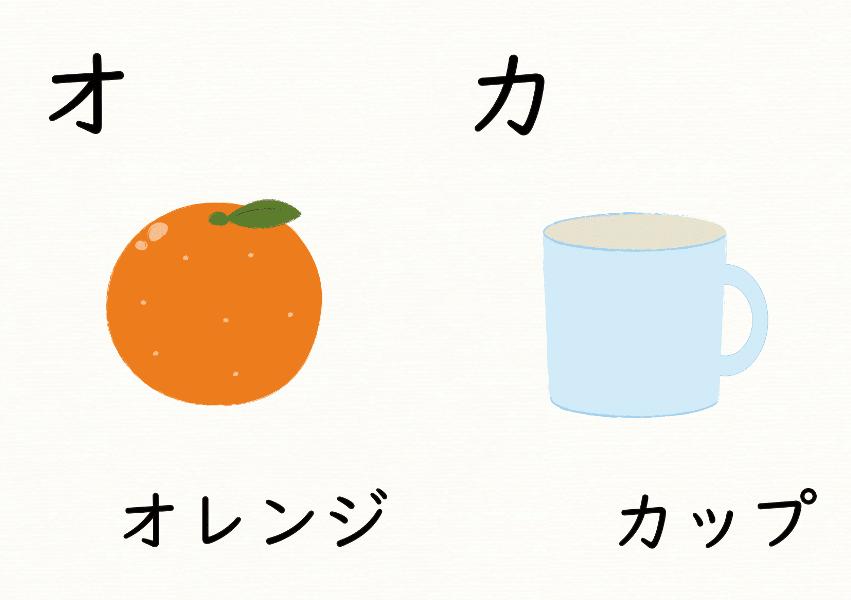 カタカナ-えほん オ-カ