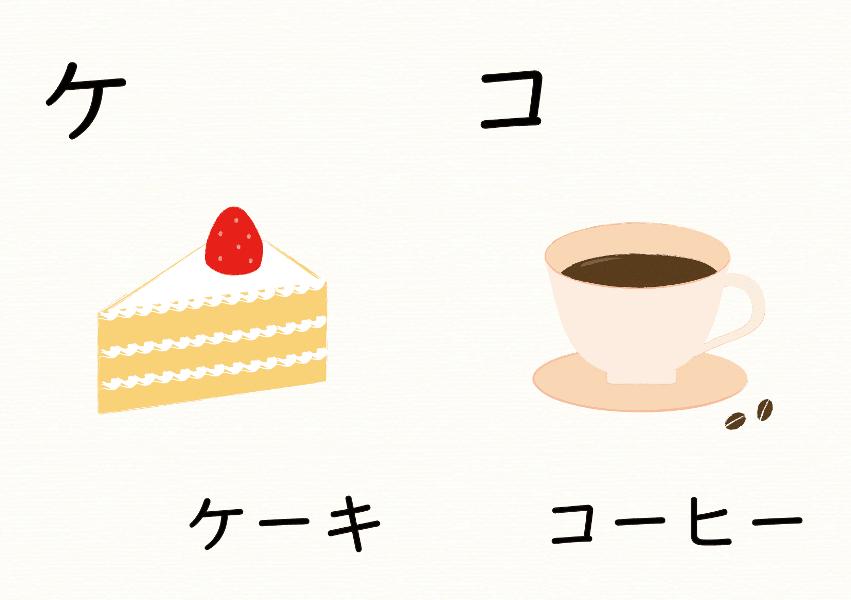 カタカナ①ア~ソ5