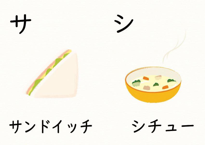 カタカナ-えほん サ-シ