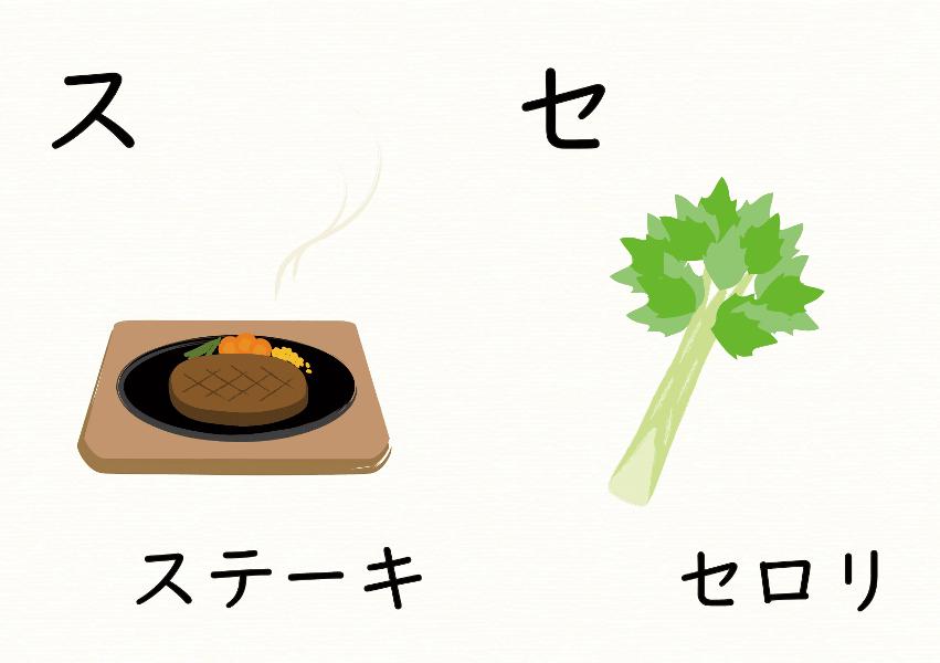 カタカナ-えほん ス-セ