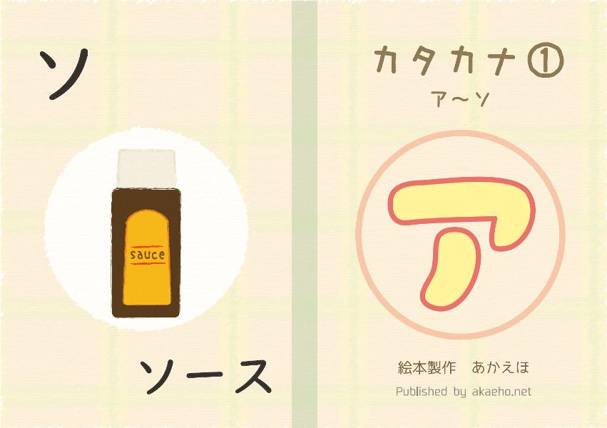 カタカナ-えほん ソ