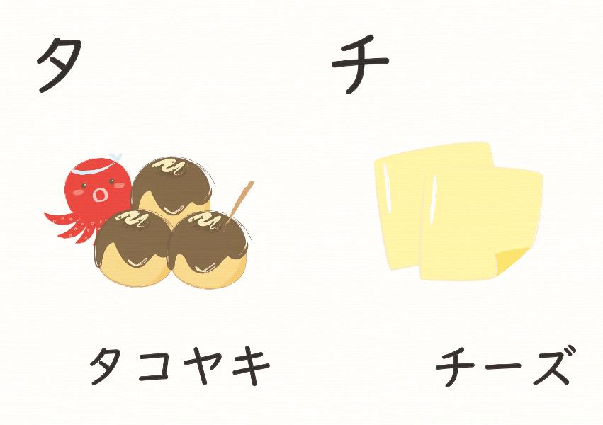 カタカナ-えほん タ-チ