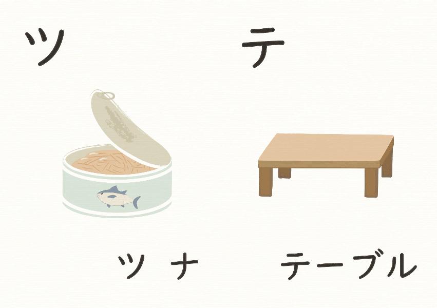 カタカナ-えほん ツ-テ