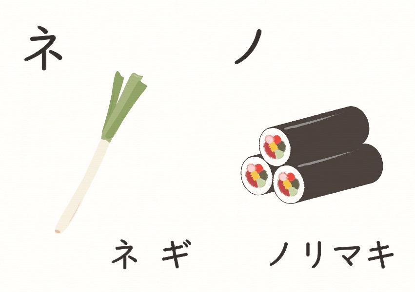 カタカナ-えほん ネ-ノ