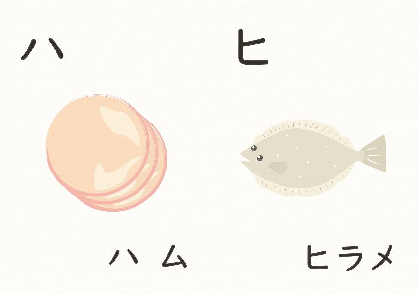 カタカナ-えほん ハ-ヒ