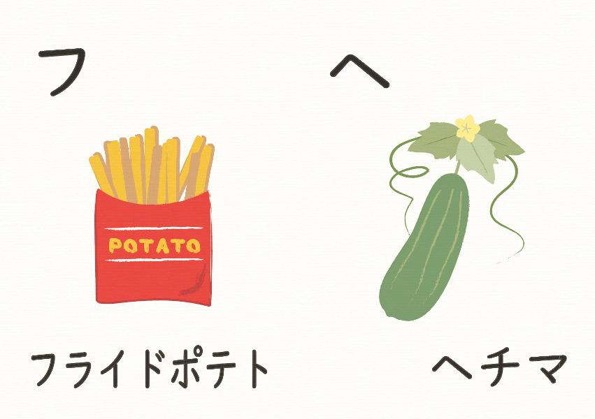 カタカナ-えほん フ-ヘ