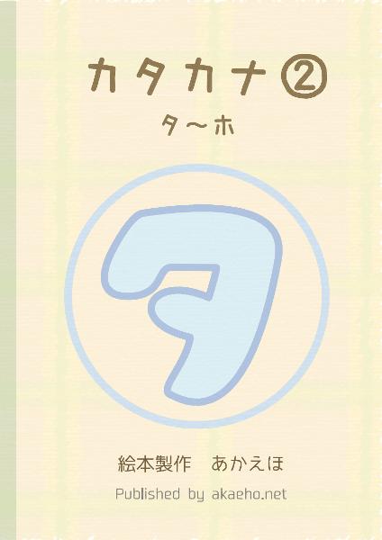 文字の知育絵本『タ~ホ』