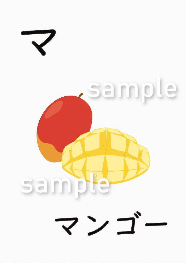 カタカナ3マ~ン