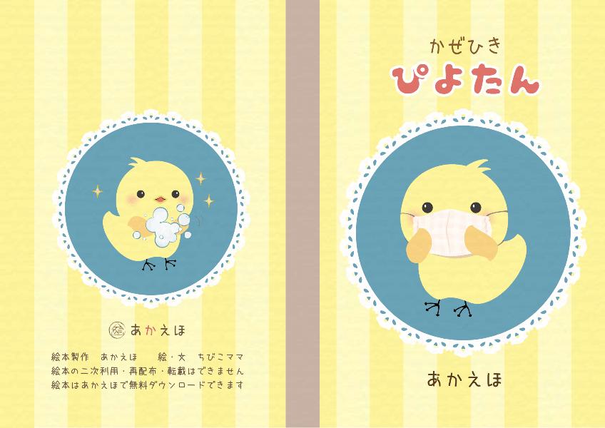 かぜひきぴよたん-cover