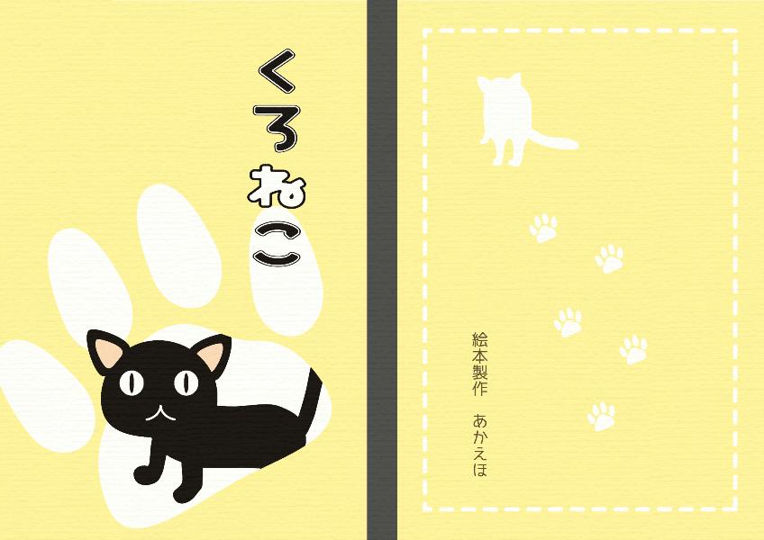黒猫-表紙