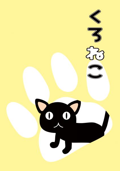 動物の物語絵本『黒猫』