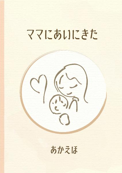 子育ての物語絵本『ママにあいにきた』