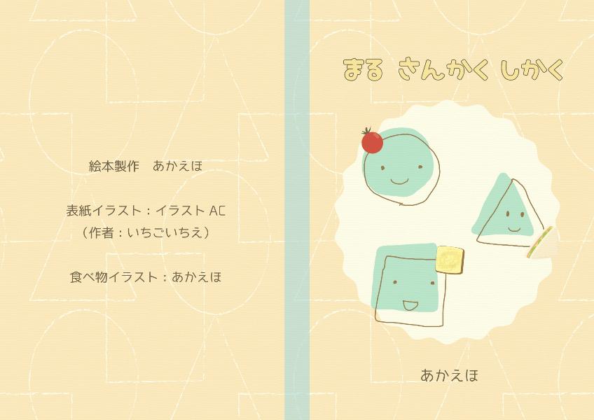 maru-sankaku-shikaku-cover