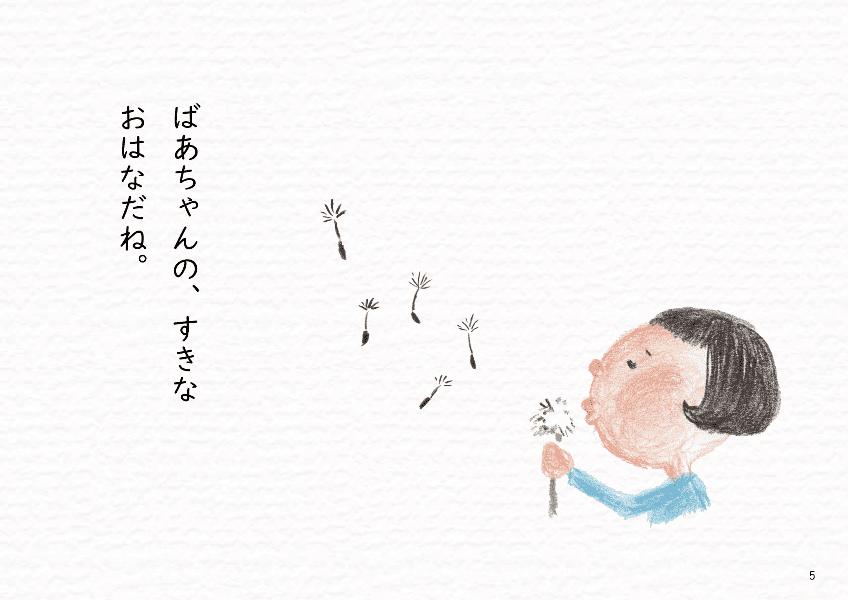 みぃつけた5
