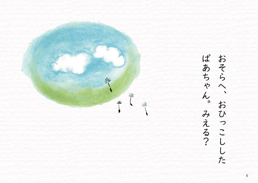 みぃつけた6