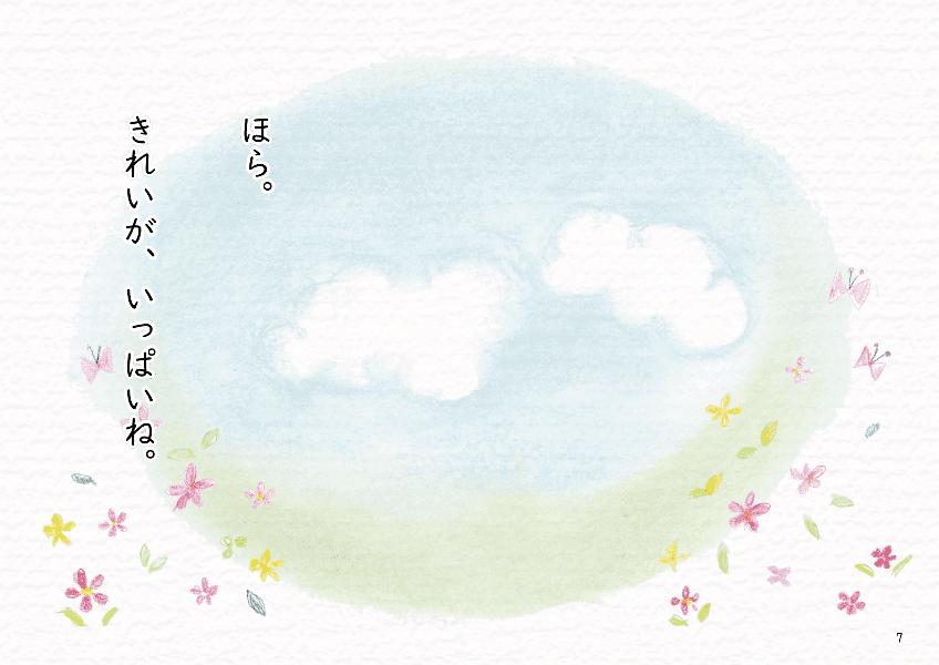 みぃつけた7