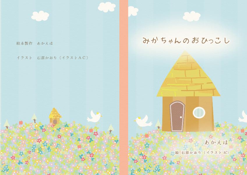 みかちゃんのおひっこし-cover