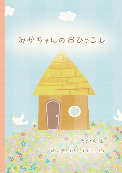 家族の物語絵本『みかちゃんのお引越し』