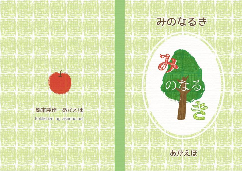 みのなるき-cover