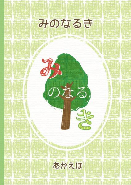 自然の知育絵本『実のなる木』
