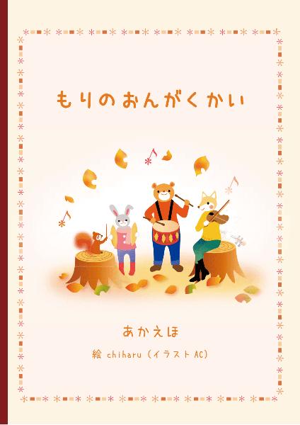 ファンタジーの物語絵本『森の音楽会』