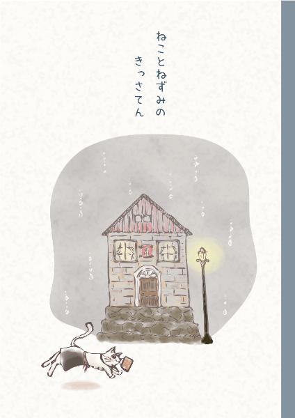 ファンタジーの物語絵本『猫とネズミの喫茶店』