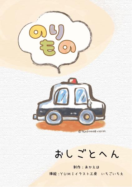 働く車の知育絵本『乗り物 おしごと編』