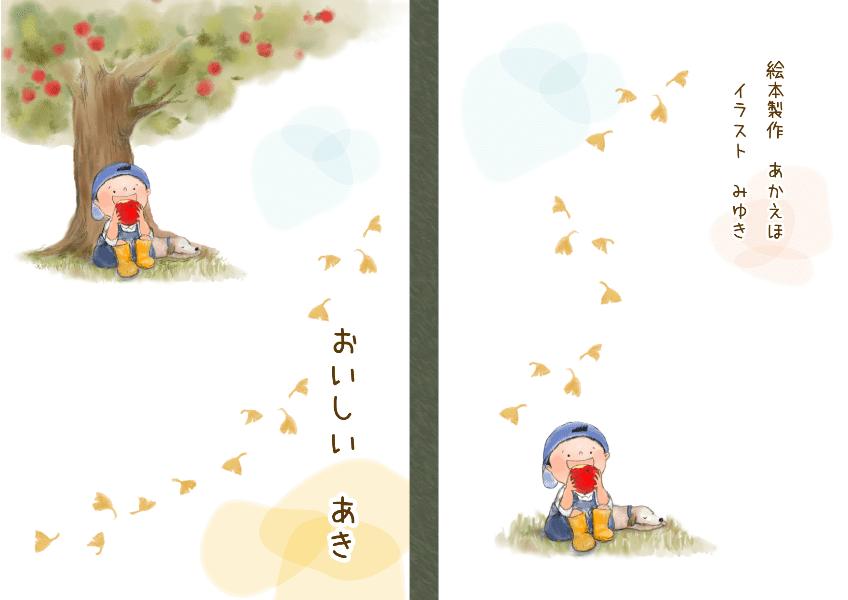 おいしいあき-cover