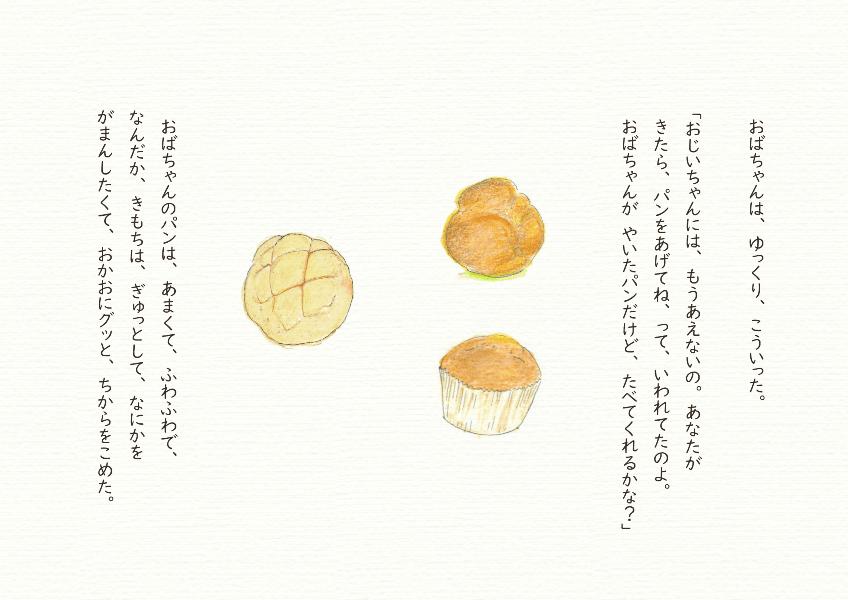 おじいちゃんのパン5