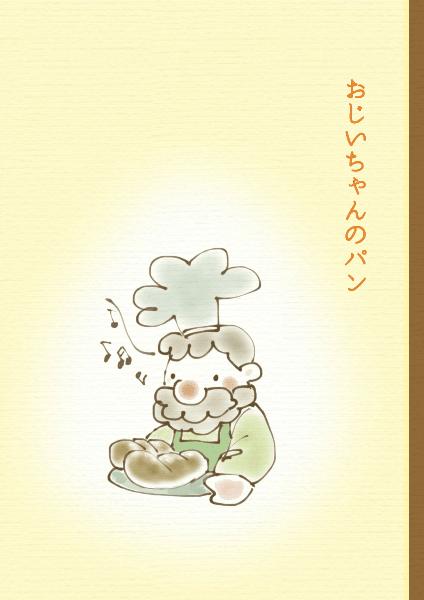 おじいちゃんのパン