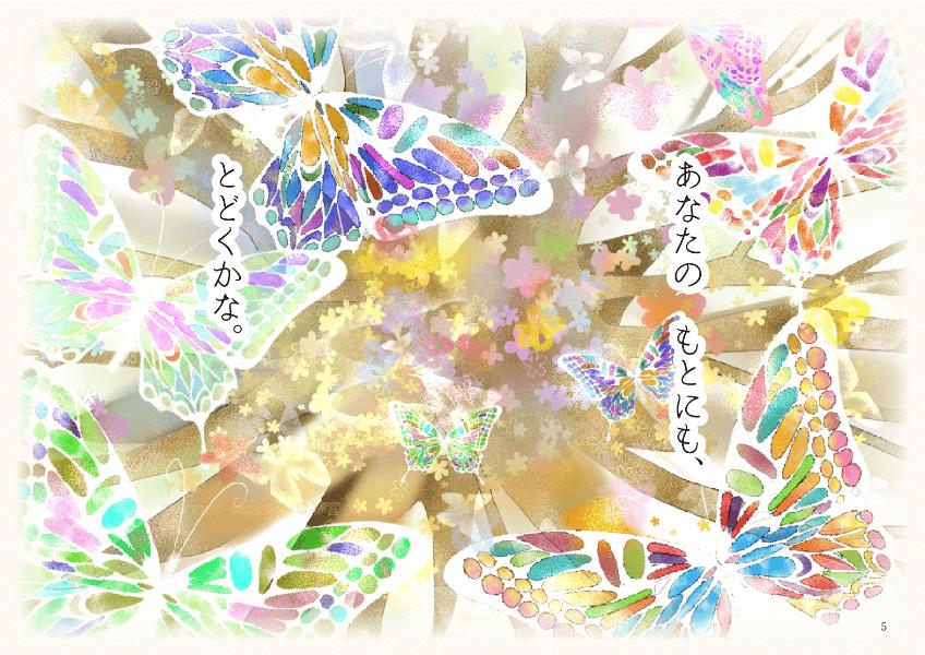 しあわせのき-6
