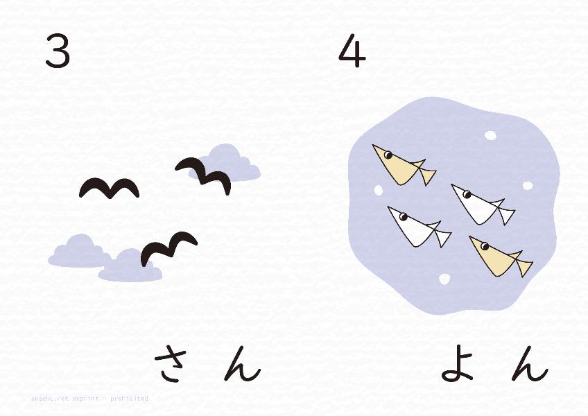 すうじ3-4