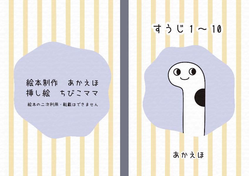 すうじ1~10-6