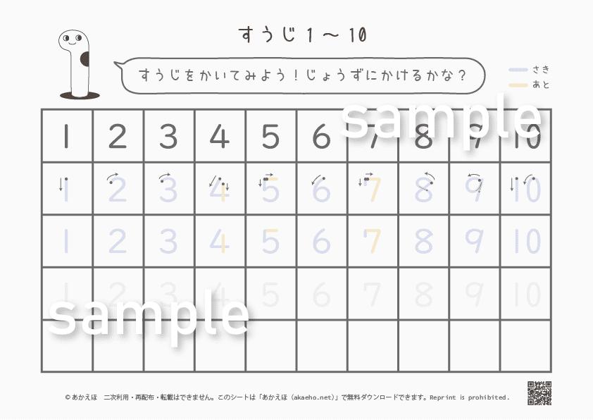すうじ1~10練習シート