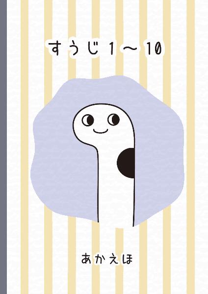 数字の知育絵本『すうじ1~10』