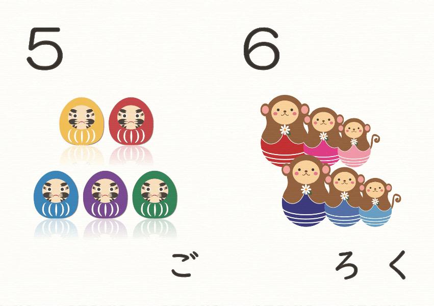 すうじ5-6
